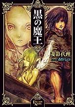 kuro no maou (furiidamu noberu) (Japanese Edition)