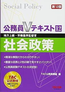 公務員Vテキスト (12) 社会政策 第12版 (地方上級・労働基準監督官)