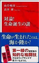 表紙: 対論! 生命誕生の謎(インターナショナル新書) (集英社インターナショナル) | 高井研