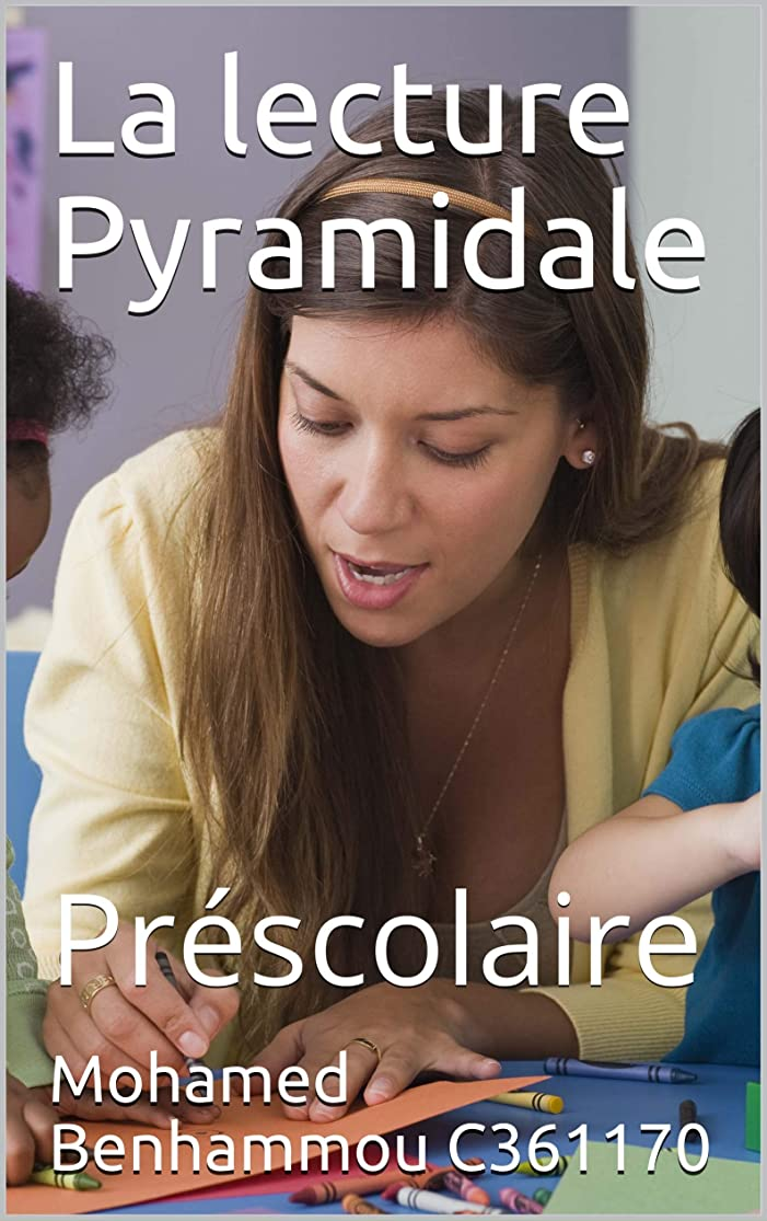 なしで芝生目に見えるLa lecture Pyramidale: Préscolaire (French Edition)