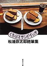 表紙: くちぶえサンドイッチ 松浦弥太郎随筆集 (集英社文庫)   松浦弥太郎