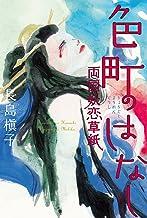 表紙: 色町のはなし 両国妖恋草紙 (幽ブックス) | 長島槇子