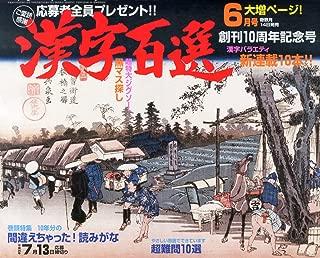 漢字百選 2014年 06月号 [雑誌]