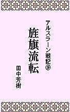 表紙: アルスラーン戦記9旌旗流転 (らいとすたっふ文庫) | 田中芳樹