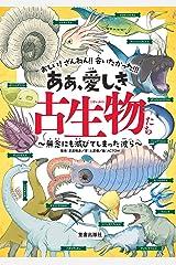 ああ、愛しき古生物たち - 無念にも滅びてしまった彼ら ああ、愛しき古生物たち - 無念にも滅びてしまった彼ら (サクラBooks) Kindle版