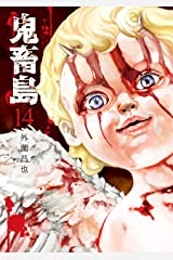 鬼畜島 14巻 (LINEコミックス) Kindle版
