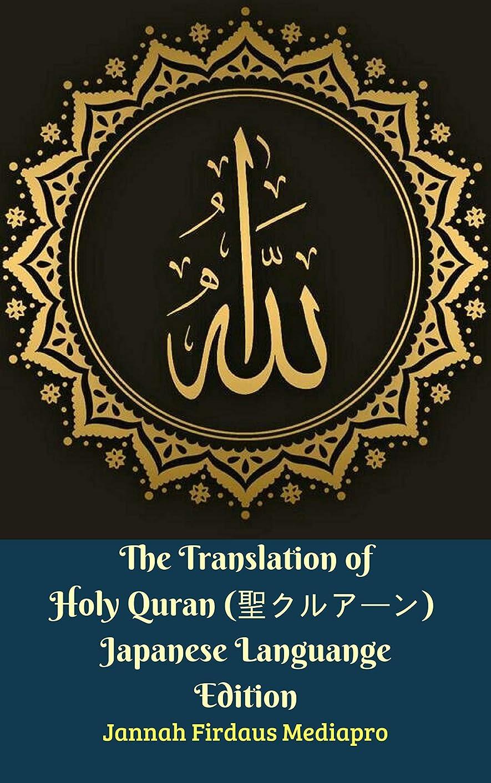 優しさノートエールThe Translation of Holy Quran (聖クルアーン) Japanese Languange Edition (English Edition)