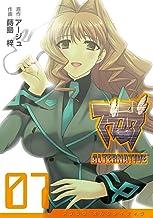 表紙: マブラヴ オルタネイティヴ(7) (電撃コミックス) | アージュ