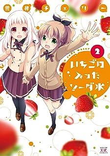 いちごの入ったソーダ水 2巻 (まんがタイムKRコミックス)