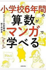 小学校6年間の算数がマンガでざっと学べる (中経☆コミックス) Kindle版