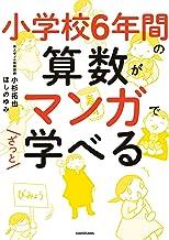 表紙: 小学校6年間の算数がマンガでざっと学べる (中経☆コミックス) | ほしの ゆみ