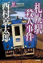 表紙: 札幌駅殺人事件~駅シリーズ~ (光文社文庫) | 西村 京太郎