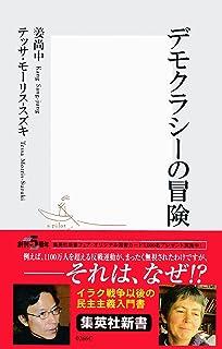 デモクラシーの冒険 (集英社新書)