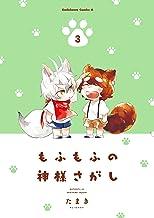 表紙: もふもふの神様さがし(3) (角川コミックス・エース) | たまき
