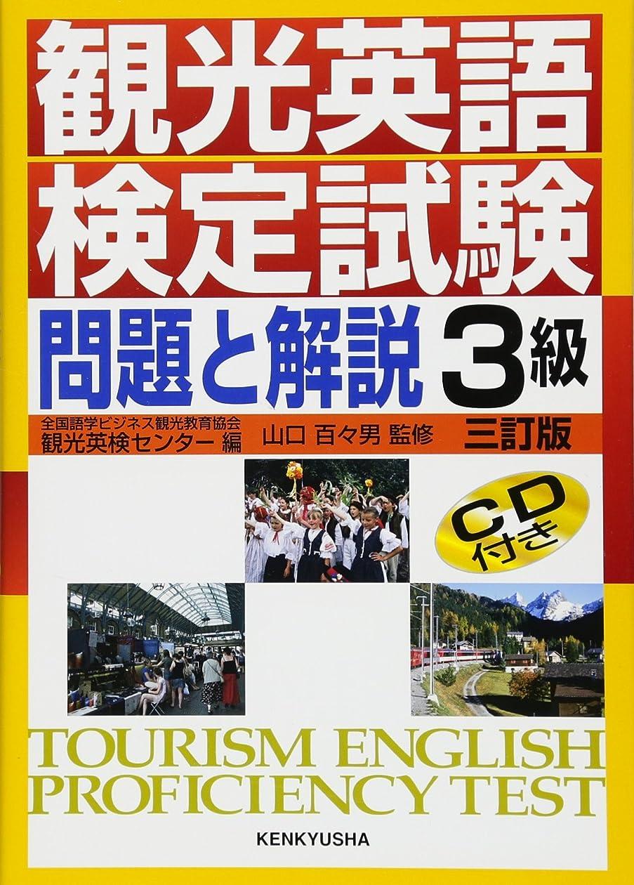 タブレット正確鍔観光英語検定試験 問題と解説 3級 (CD付)