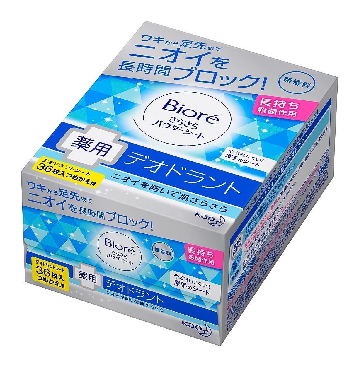 台風周囲見えるビオレ さらさらパウダーシート デオドラント 無香料 つめかえ用 36枚