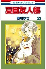 夏目友人帳 23 (花とゆめコミックス) Kindle版