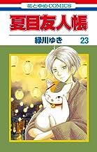 表紙: 夏目友人帳 23 (花とゆめコミックス)   緑川ゆき