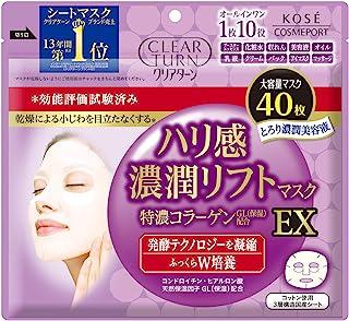 【Amazon.co.jp限定】 KOSE コーセー クリアターン ハリ感濃潤リフトマスク EX フェイスマスク 40枚+おまけ付 オールインワン マスク フェイスパック 40枚+1枚