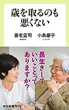 表紙: 歳を取るのも悪くない (中公新書ラクレ)   小島慶子