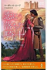 恋に落ちた騎士 (ハーレクイン・ヒストリカル・スペシャル) Kindle版