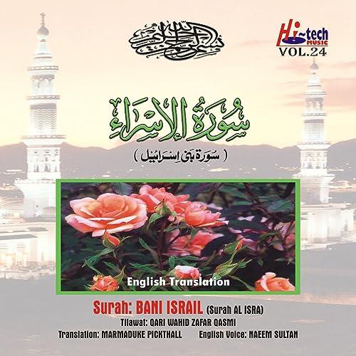 Surah Al Isra Bani Israil The Night Journey By Qari Waheed Zafar Qasmi Naeem Sultan Mohammed Marmaduke Pickthall On Amazon Music Amazon Com