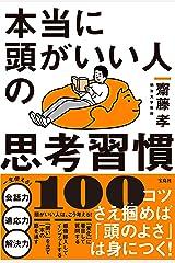本当に頭がいい人の思考習慣100 Kindle版