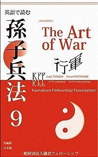 The Art of War: The Art of War The Army on the March (Japanese Edition)
