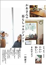表紙: かあさんの暮らしマネジメント 仕事、家事、人生をラクに楽しくまわすコツ | 一田 憲子