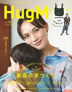 ハグマグドット vol.32 (別冊家庭画報)