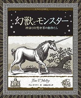 幻獣とモンスター: 神話と幻想世界の動物たち (アルケミスト双書)