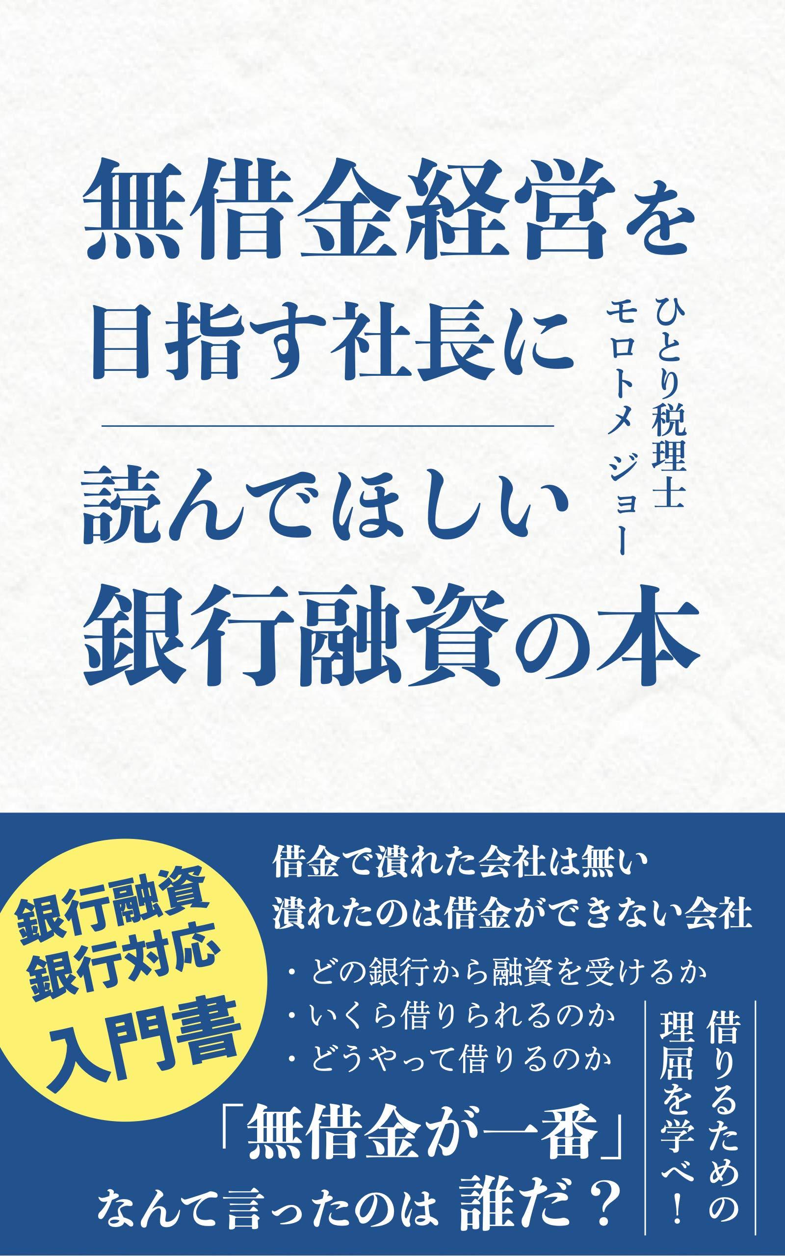 mushakkinkeieiwo mezasushachouni yondehosii ginkouyuushinohon (Japanese Edition)