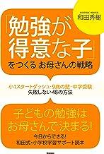 表紙: 「勉強が得意な子」をつくるお母さんの戦略 小1スタートダッシュ・9歳の壁・中学受験 失敗しない48の方法 | 和田秀樹