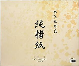 スギウラ 水墨画用紙 純楮紙 F-8 50枚 BC17-5