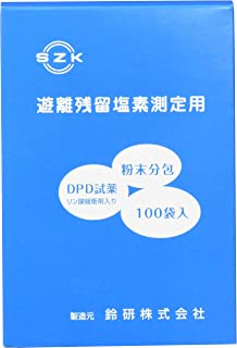 鈴研 残留塩素計用DPD粉末分包試薬 No.1 100回分