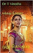 வந்தது நீ தானா : முழு தொகுப்பு (Tamil Edition)