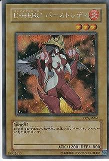 遊戯王 E・HERO バーストレディ シークレットレア プレミアムパック8