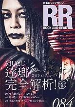 表紙: ROCK AND READ 084 | アクセル・コミュニケーションズ