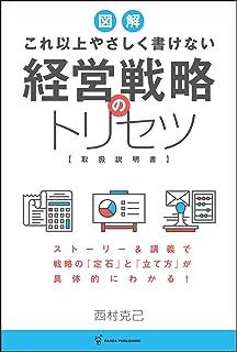 図解 これ以上やさしく書けない 経営戦略のトリセツ (Panda Publishing)