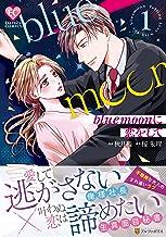 blue moonに恋をして (1) (Eternity COMICS)