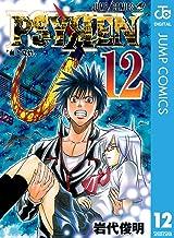表紙: PSYREN―サイレン― 12 (ジャンプコミックスDIGITAL) | 岩代俊明