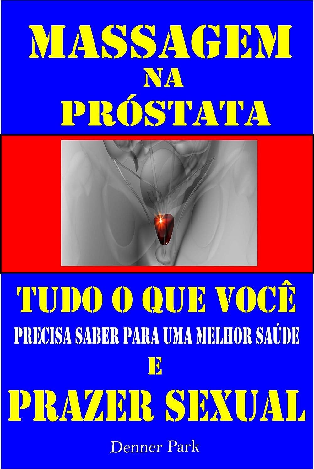 権利を与える虚栄心騒々しいMassagem na Próstata Tudo que Você Precisa Saber para uma Melhor Saúde e Prazer Sexual: Aprenda a ter Orgasmos Poderosos na hora do Sexo (Portuguese Edition)