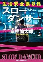 表紙: 生活安全課0係 スローダンサー (祥伝社文庫) | 富樫倫太郎