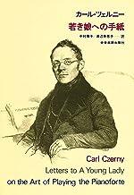 表紙: カール・ツェルニー 若き娘への手紙   カール・ツェルニー
