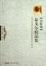 The Collection of the Works of Tagore- Poem (Chinese Edition)