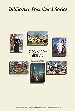 BiblioArt Post Card Series アンリ・ルソー選集(1) 6枚セット(解説付き)