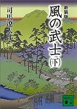 表紙: 新装版 風の武士(下) (講談社文庫) | 司馬遼太郎
