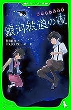 表紙: 宮沢賢治童話集 銀河鉄道の夜 (角川つばさ文庫) | ヤスダ スズヒト