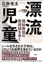 表紙: 漂流児童――福祉施設の最前線をゆく | 石井光太