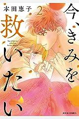 今、きみを救いたい : 2 (ジュールコミックス) Kindle版